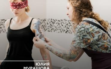 Юлия Мурашова
